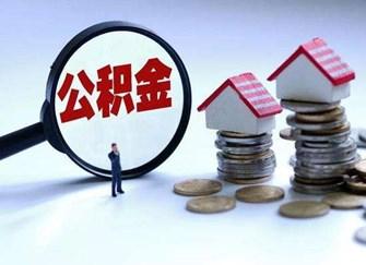 梅州公积金贷款额度2019 梅州公积金提取额度要求