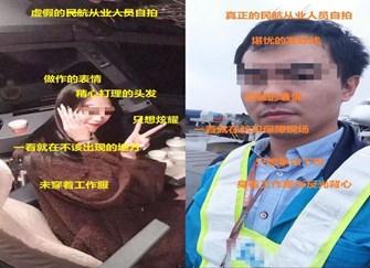 桂林机长吊销执照终身禁飞 网红进驾驶舱事件令人深思