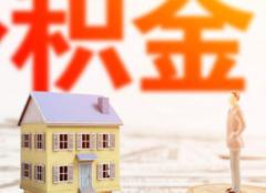 秦皇島住房公積金提取 秦皇島裝修可以提取公積金嗎