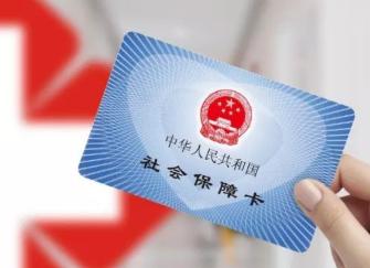 连云港办理社保卡在哪 连云港医保最新政策