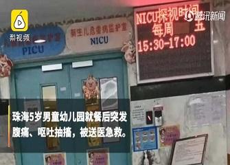 幼儿园中毒去世 5岁儿童疑似老鼠药中毒去世