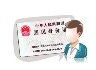 连云港补办异地身份证 连云港市办外地身份证怎么办