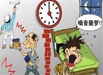 装修扰民噪音时间规定 装修扰民可以报警吗