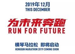 2019珠海横琴马拉松全攻略(报名+线路+奖励)
