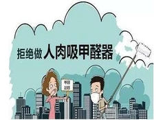扬州除甲醛多少钱一平 扬州市专业检测甲醛公司