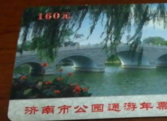 济南2020年公园年票办理时间 2020年济南公园年票价格