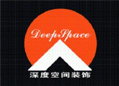 汉中市深度空间装饰怎么样 汉中深度空间装饰地址