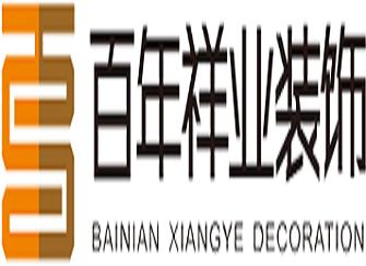 百年祥业装修公司怎么样 福州百年祥业装饰地址