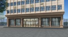 东盟电气办公楼