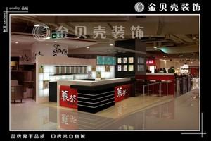 精致茶饮店