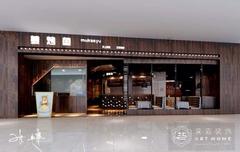 金鹰慕烤鱼店
