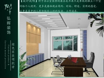 天门会议室装修设计案例