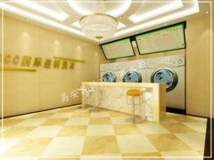 观澜国际干洗店