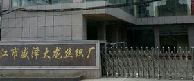 吴江大龙纺织厂