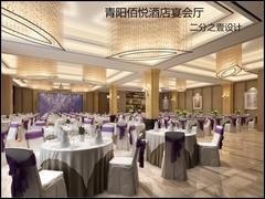青阳佰悦酒店