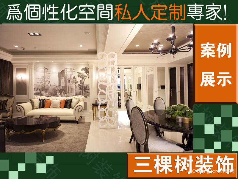 太湖国际欧式风格装修效果图实景图