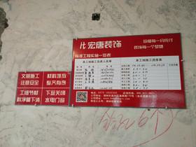南华家园水电验收
