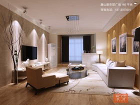 唐山新华联广场160大平米小温馨