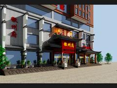 徽州府酒店