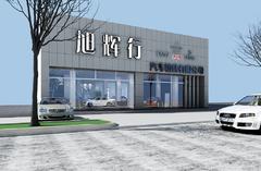旭辉汽贸汽车销售有限公司