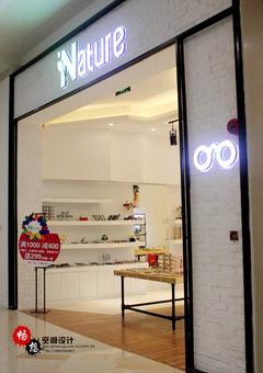 印象城nature眼镜店