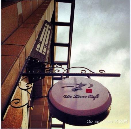 咖啡厅欧式风格装修效果图实景图