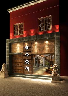 中式风格-古今会所