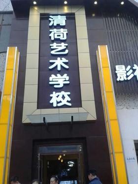 清荷艺术学校