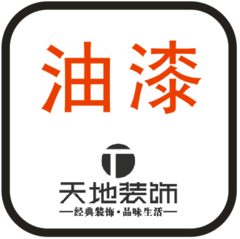 正东中央公馆<油漆篇>