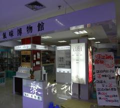 民生家乐超市香水店