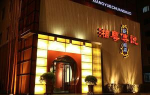 湘粤传说餐厅