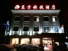 溱东快捷酒店