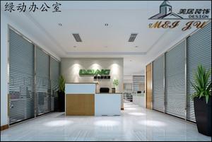 绿动办公室