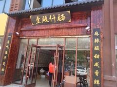 中式风格-壹殿仟麺