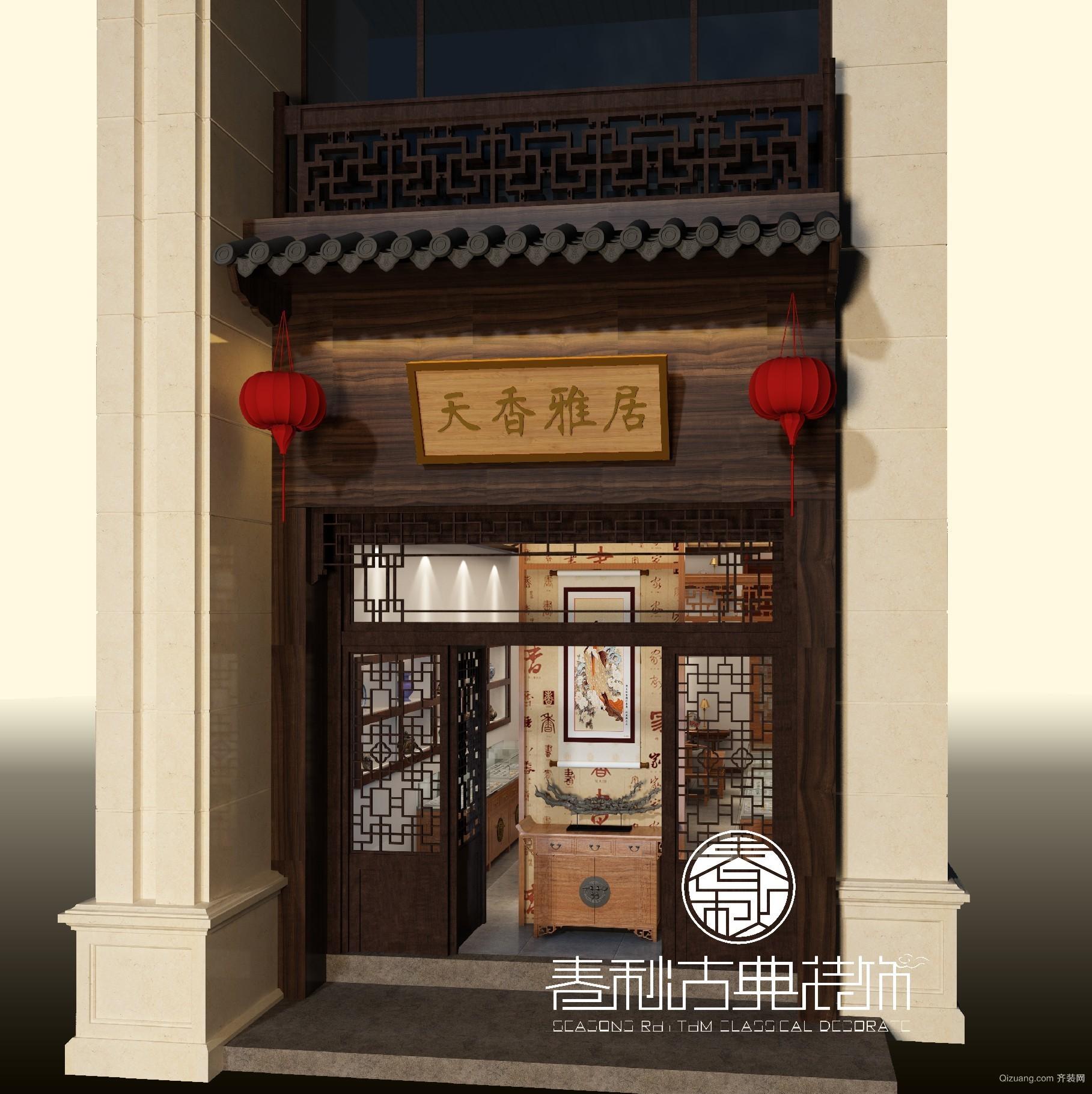 天香雅居会所中式风格装修效果图实景图