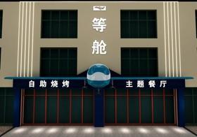 上马海鲜街壹等舱主题酒店