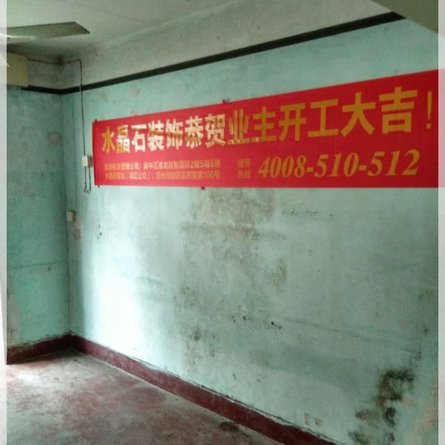 江苏水晶石建筑装饰工程有限公司