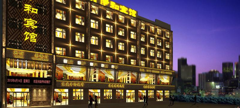 伊和茶餐厅宾馆