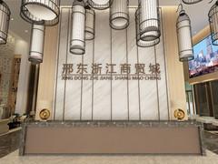 现代简约-浙江商贸城