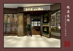 中式风格-石锅鱼