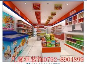 信华超市装修设计案例