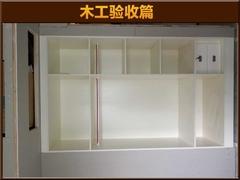 欧式风格-滨江首府3-1302刘先生木工验收