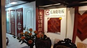 业成装饰展厅