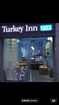 土耳其小栈
