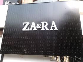ZARA服装店