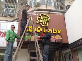 万润街甜品店