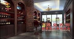 北京路酒庄