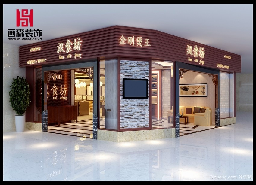 汉食坊现代简约装修效果图实景图