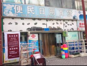 东景便民超市