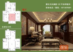 遵化天凤澜庭122平米售楼处美式样板间